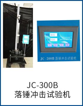 JC-300B落锤冲击试验机