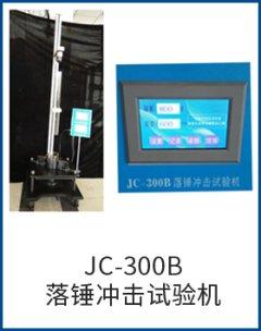 JC-300B落錘沖擊試驗機
