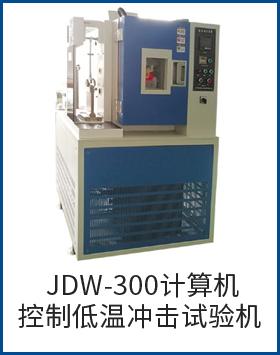 JDW-300计算机控制低温冲击试验机