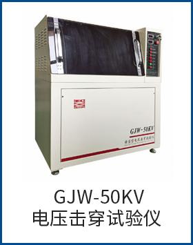 GJW-50KV电压击穿试验仪