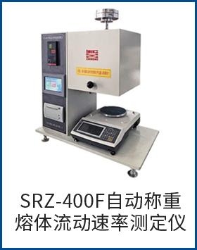 SRZ-400F自動稱重熔體流動速率測定儀