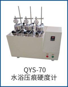 QYS-70水浴压痕硬度计