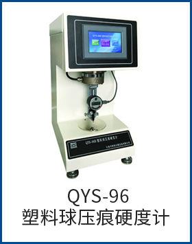 QYS-96塑料球压痕硬度计