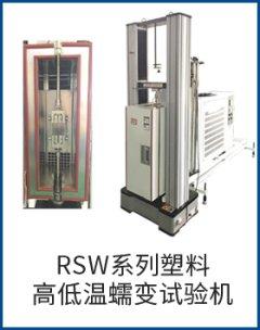 RSW系列塑料高低温蠕变试验机