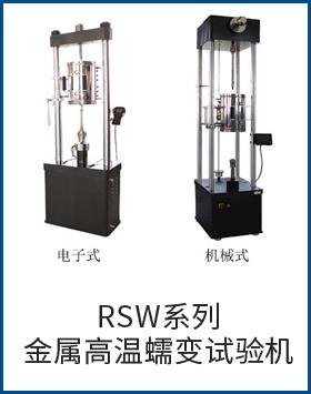 RSW系列金属高温蠕变试验机