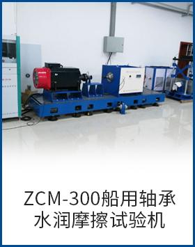 ZCM-300船用轴承水润摩擦m.qg111手机版机