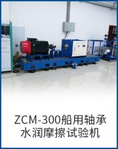 ZCM-300船用軸承水潤摩擦試驗機