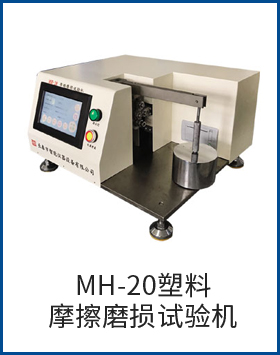 MH-20塑料摩擦磨损m.qg111手机版机