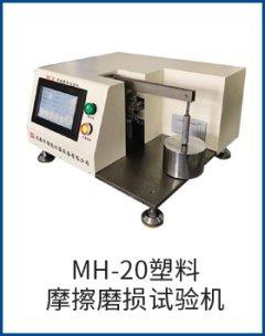 MH-20塑料摩擦磨損試驗機
