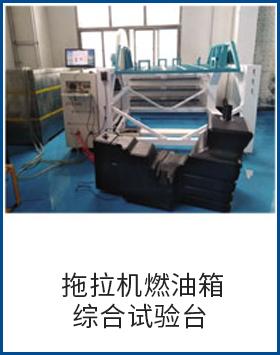 拖拉机燃油箱综合试验台