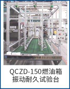 QCZD-150燃油箱振动耐久试验台