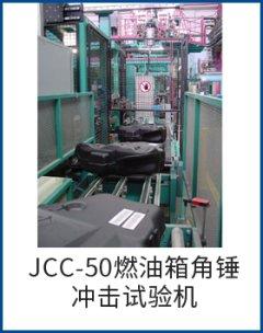 JCC-50燃油箱角锤冲击试验机