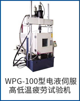 WPG-100型电液伺服高低温疲勞試驗機