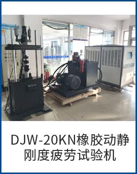 DJW-20KN橡胶动静刚度疲勞試驗機