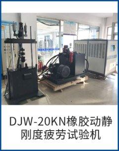DJW-20KN橡膠動靜剛度疲勞試驗機