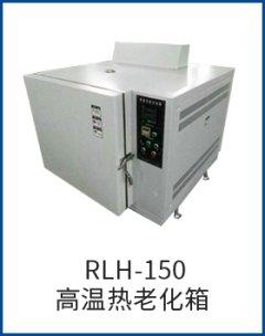 RLH-150高温热老化箱
