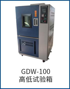 GDW-100高低試驗箱