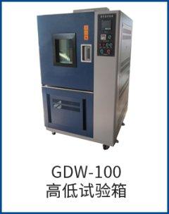GDW-100高低试验箱
