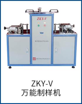 ZKY-V万能制样机