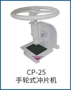 CP-25手輪式沖片機