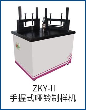 ZKY-II手握式哑铃制样机