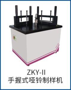 ZKY-II手握式啞鈴制樣機
