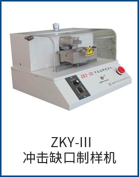 ZKY-III冲击缺口制样机