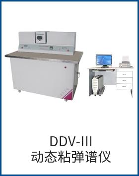 DDV-III動態粘彈譜儀