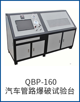 QBP-160汽車管路爆破試驗臺