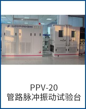 PPV-20管路脈沖振動試驗台