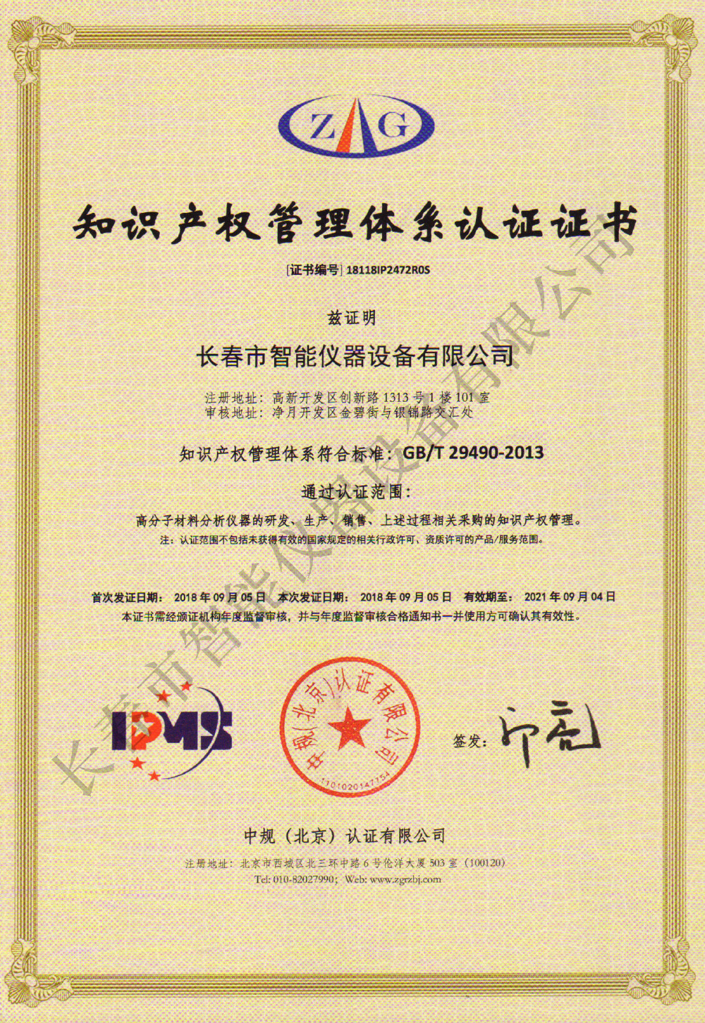 知識產權管理體系認證證書