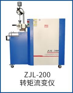 ZJL-200轉矩流變儀