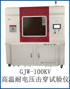 GJW-100KV高温耐电压击穿试验仪