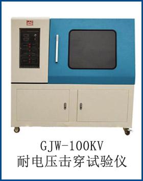 GJW-100KV电压击穿试验仪