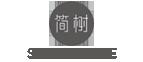 福建省簡樹生物科技有限公司