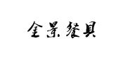莆田市金景餐具股份有限公司