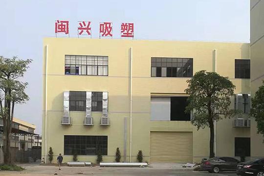 广州市闽兴包装科技有限公司