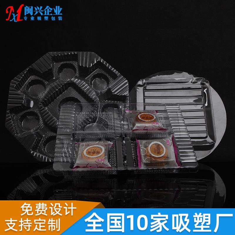 食品月饼吸塑托包装案例