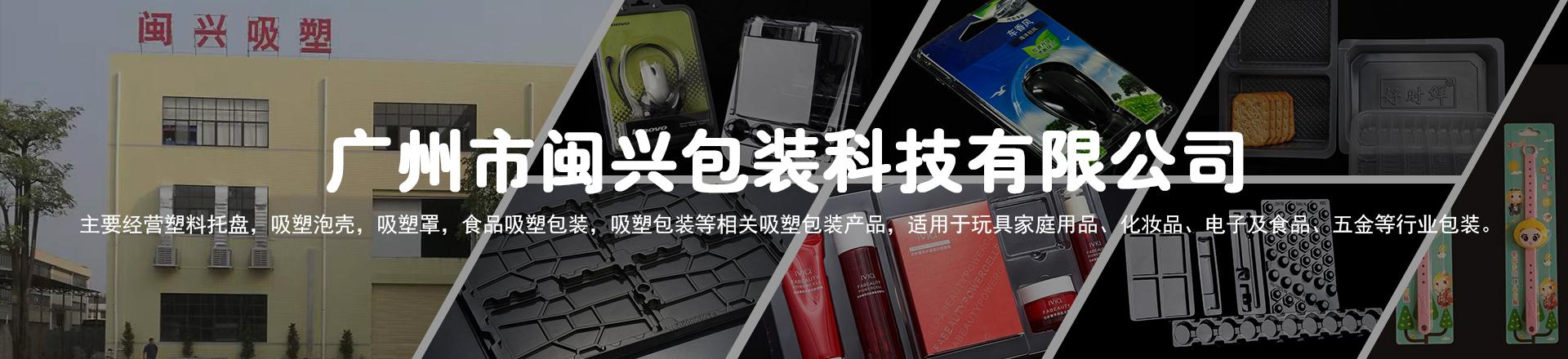 广州市闽兴包装科技有限公司-产品展示