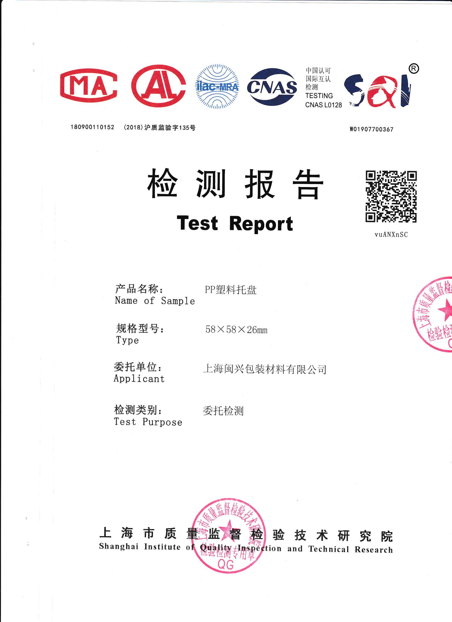 PP检测报告