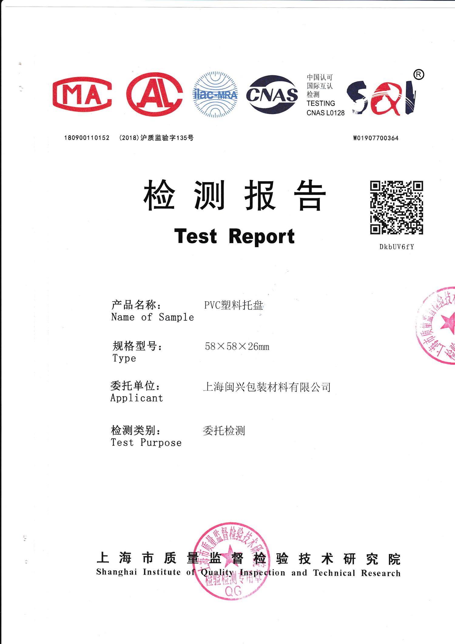 PVC检测报告