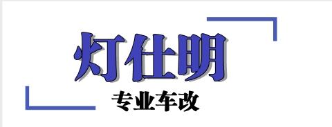南京灯仕明专业汽车灯光改装升级
