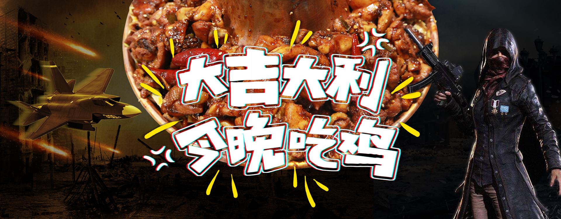 火锅鸡加盟