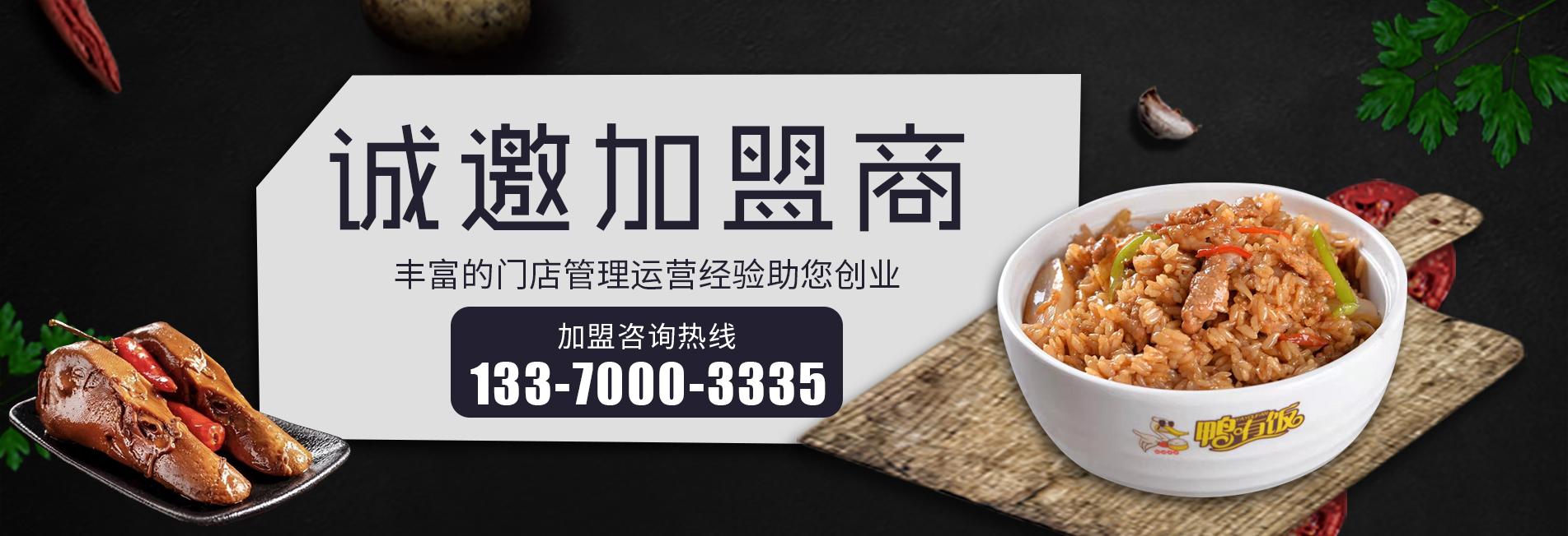 长春特色炒饭