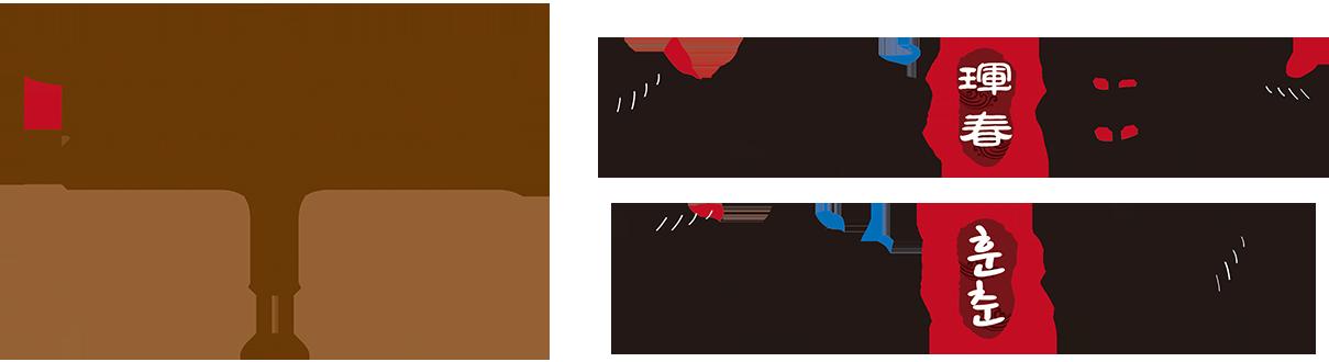 延吉金源珲春串城