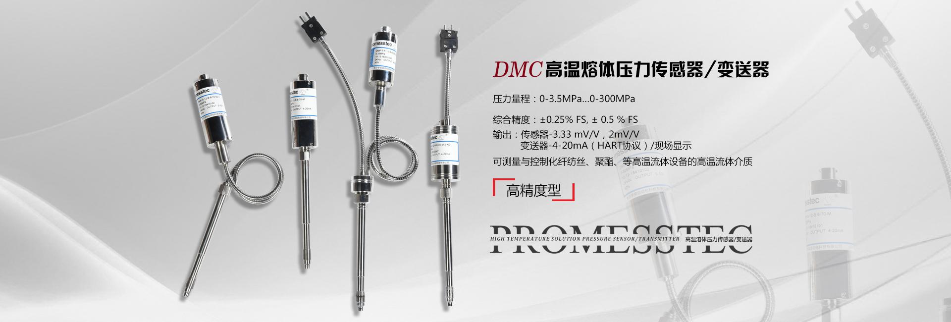 高温熔体压力变送器/传感器