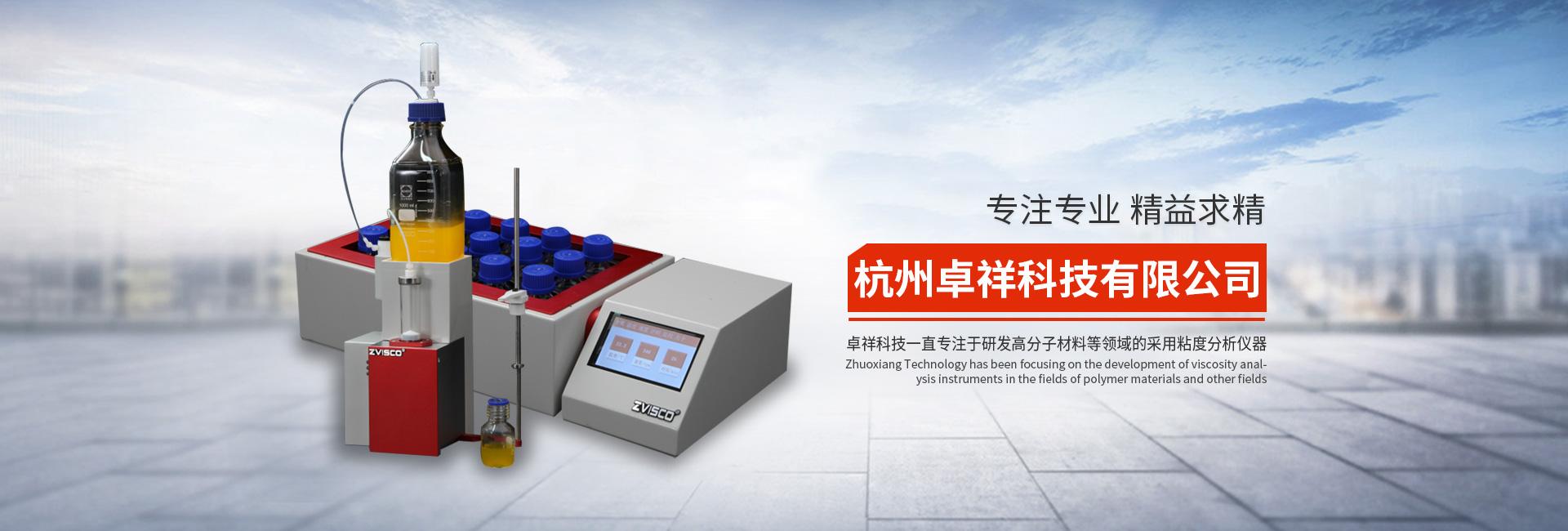 杭州卓祥科技有限公司