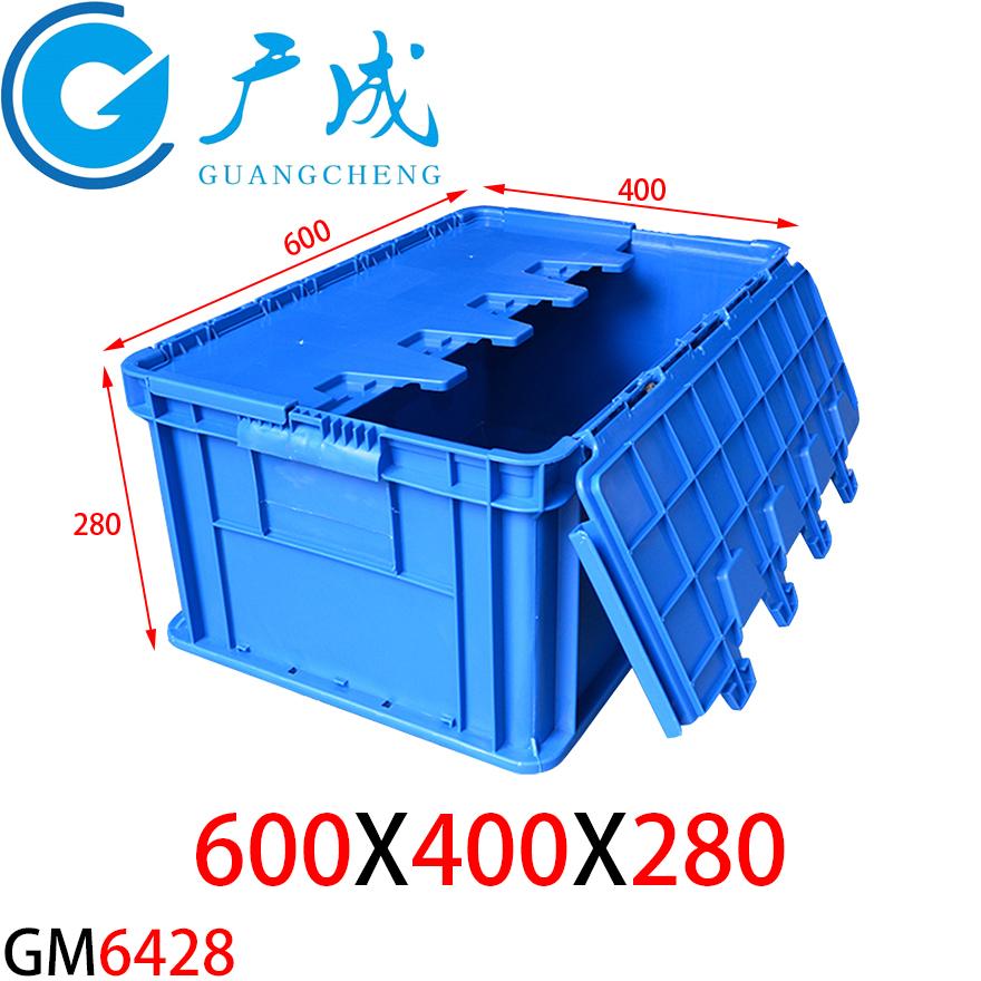 GM6428翻盖物流箱
