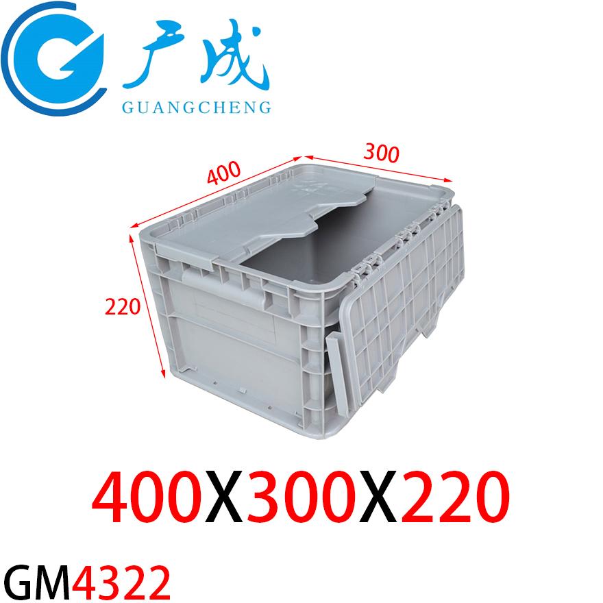 GM4322翻盖物流箱