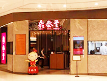 上海鼎泰丰餐饮有限公司水城南路店铺空调项目
